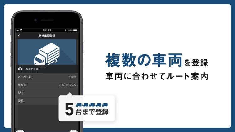 トラックカーナビ by ナビタイム screenshot-5