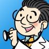 キッズドクター-赤ちゃんや子供の病気相談ができる