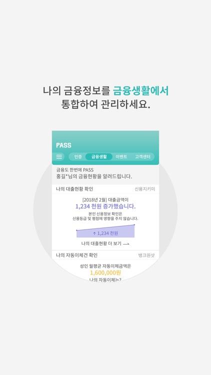 PASS by KT(구, KT 인증) screenshot-3