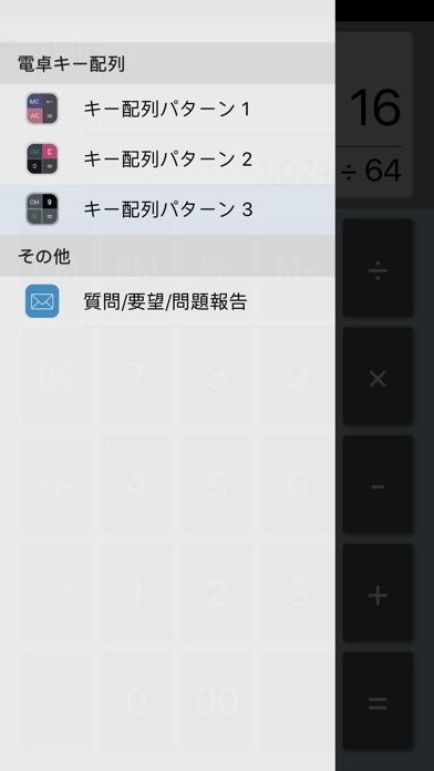 Screenshot for モバイル電卓 in United States App Store