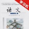 语文版初中语文九年级上册