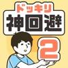 ドッキリ神回避2 -脱出ゲーム iPhone / iPad