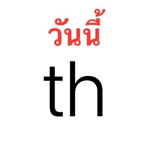 Learn Thai - Calendar 2020