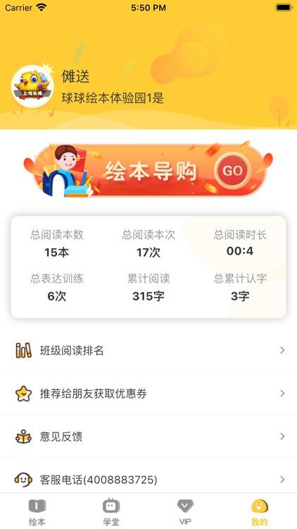 球球绘本-阅读识字早教启蒙 screenshot-3