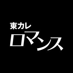 東カレロマンス 恋活・婚活・マッチングアプリ