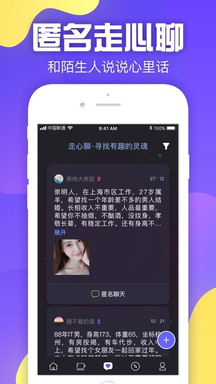 同城美丽约 - 约会交友App screenshot-4