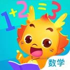 小伴龙玩数学-儿童数学思维启蒙益智早教 icon