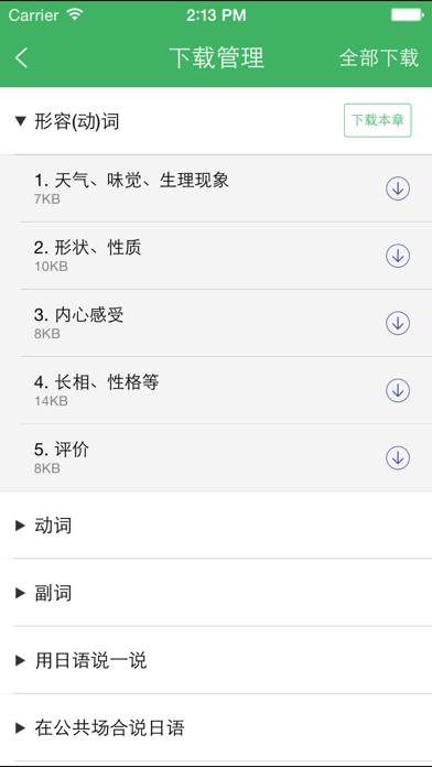 日语发音词汇会话のおすすめ画像3