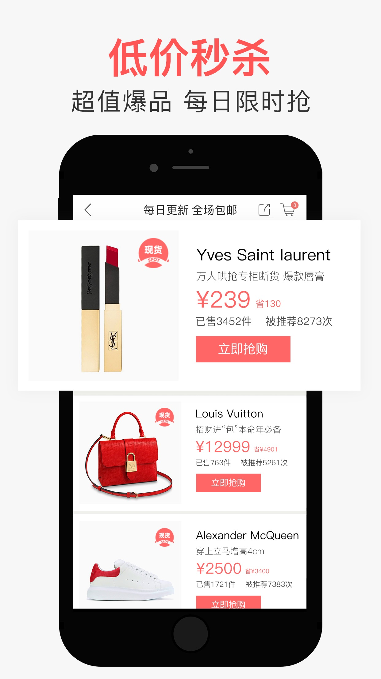 HIGO-中国有名的全球买手店 Screenshot