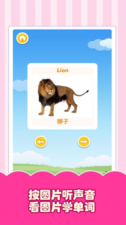 认识动物-看图学英语卡片动物大巴士