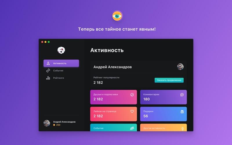 Статистика из Вконтакте for Mac