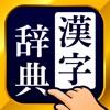 漢字辞典 - 手書き漢字検索アプリ - iPhoneアプリ