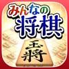 みんなの将棋 - iPhoneアプリ