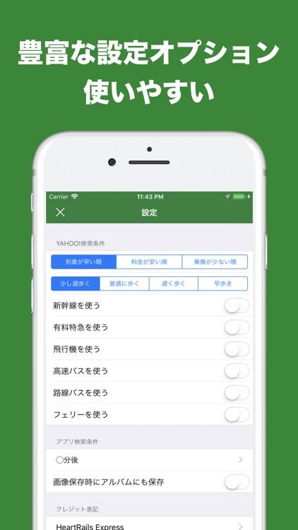 かんたん乗り換え案内(電車の乗換アプリ) screenshot-3