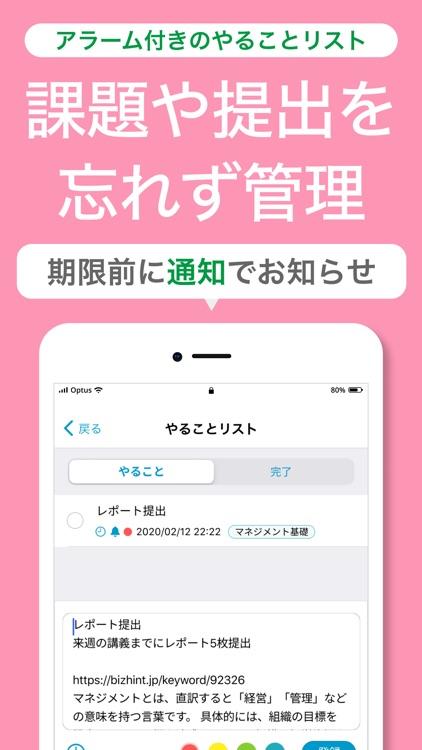 大学生の時間割アプリ screenshot-3