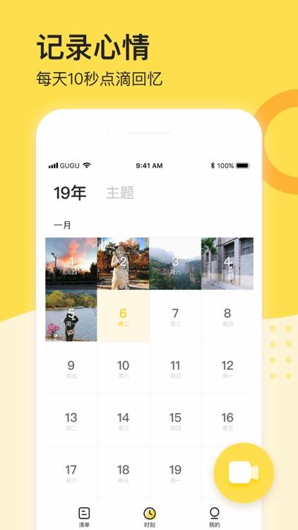 咕咕记录 - 日程提醒与时光记录 screenshot-3