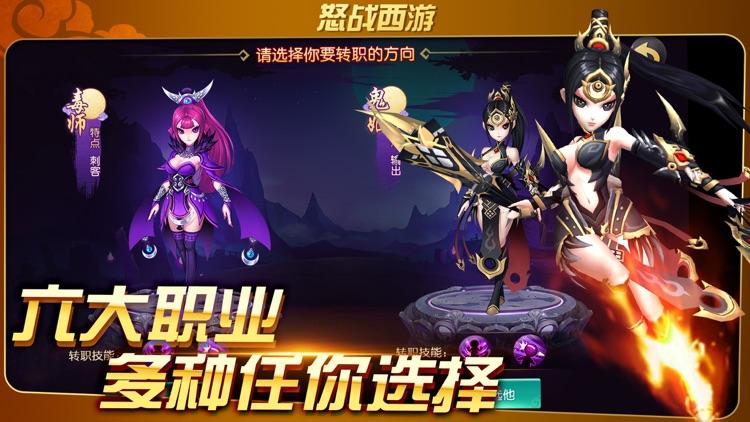 怒战西游-西游题材冒险游戏 screenshot-3