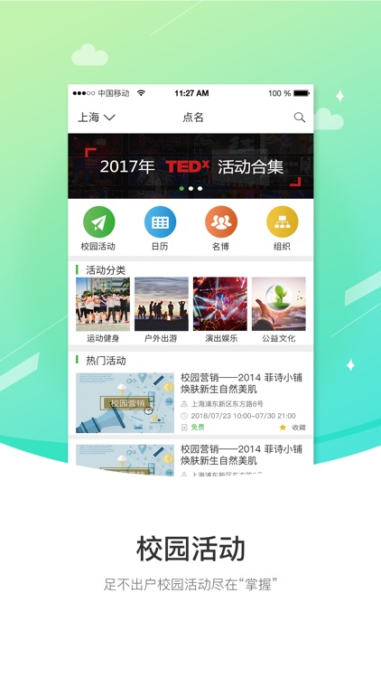 点名 - 全新一代活动社交APP screenshot-0