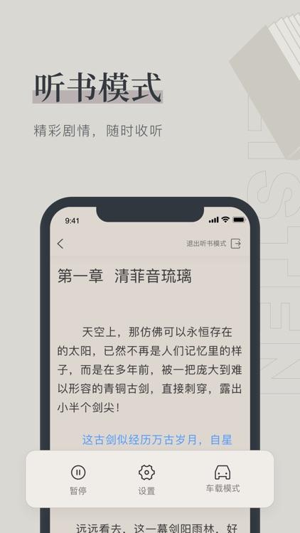 笔趣阁,全本小说书城 screenshot-3