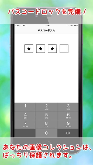 イメコピのスクリーンショット3