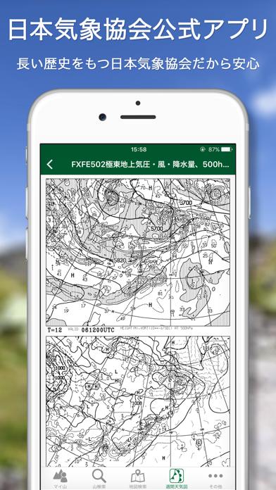 tenki.jp 登山天気 ScreenShot4