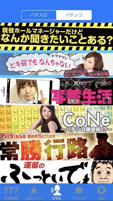 パチ&スロ必勝本 ScreenShot2