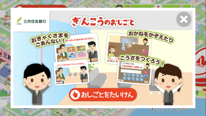 ファミリーアップスFamilyApps子供のお仕事知育アプリ ScreenShot3