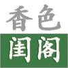 香色闺阁-换源小说下载阅读器