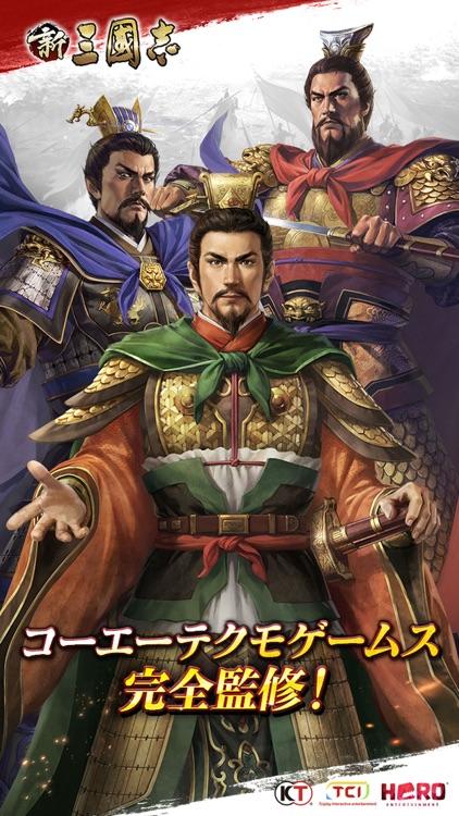新三國志:育成型戦略シミュレーションゲーム screenshot-0