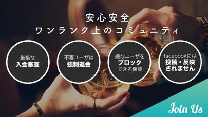 JOIN US : ジョイナス   今すぐ誰かと飲み会しようのおすすめ画像4