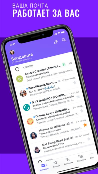 Скачать Yahoo Почта — порядок во всем! для ПК
