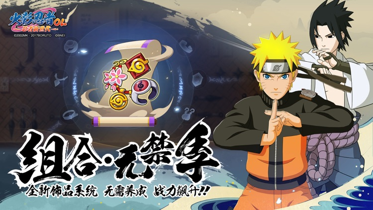 火影忍者OL-忍者新世代 screenshot-3