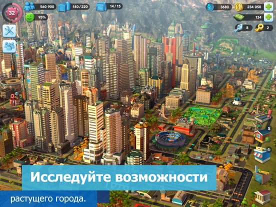 Игра SimCity BuildIt