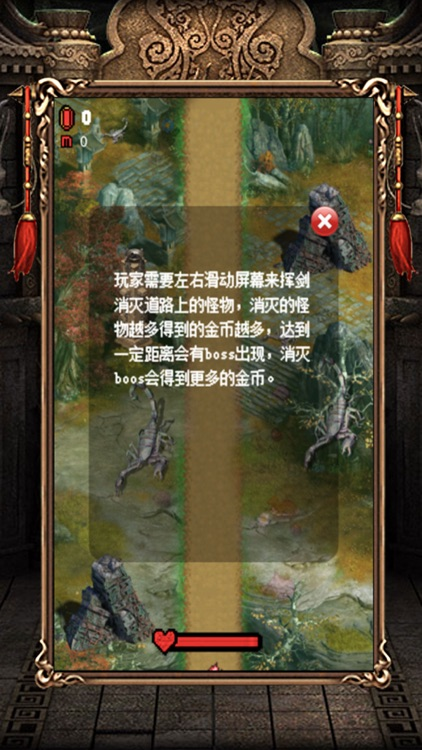 怒斩龙城:怪物