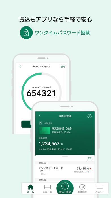 三井住友銀行アプリ ScreenShot1