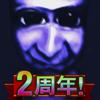 青鬼オンライン-UUUM CO., LTD.