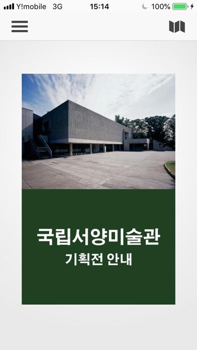 NMWA Special Exhibition Guideのおすすめ画像4