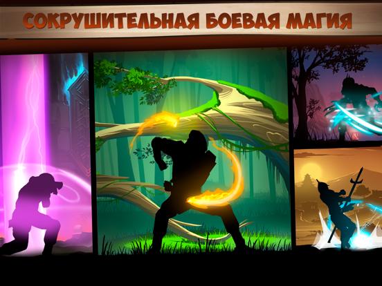Скачать Shadow Fight 2