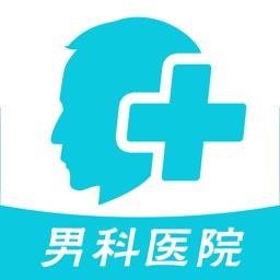 男科医院挂号网-泌尿男科预约挂号陪诊