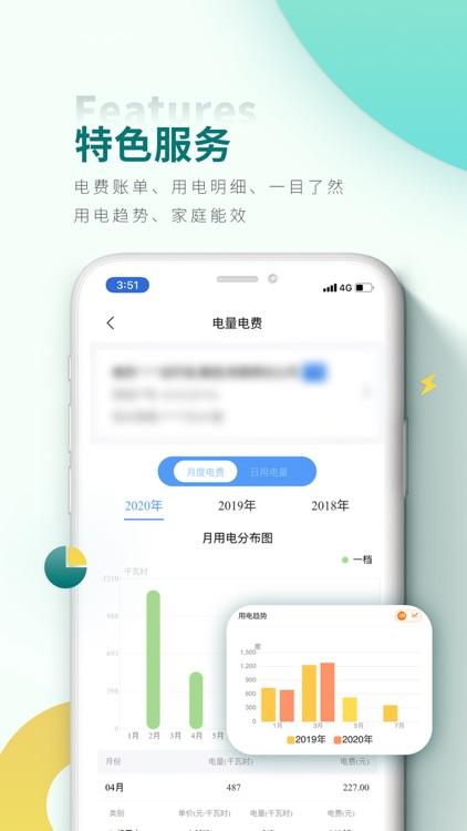 网上国网 screenshot-2