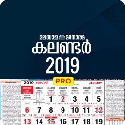 Malayala Manorama Calendar2019