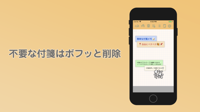 TouchMemo - シンプル・簡単・お手軽付箋メモアプリ ScreenShot5