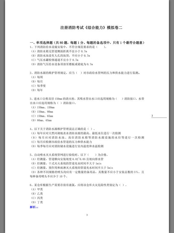 消防工程师随身学 - 最新资料 screenshot 13