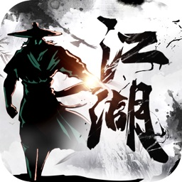 江湖群雄篆-单机版