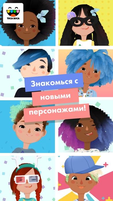 Screenshot for Toca Hair Salon 3 in Russian Federation App Store