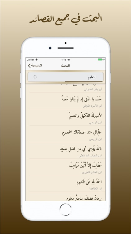 ديوان العرب screenshot-4
