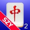 中元麻雀2 (神経衰弱) by SZY- 脳トレゲーム - iPhoneアプリ