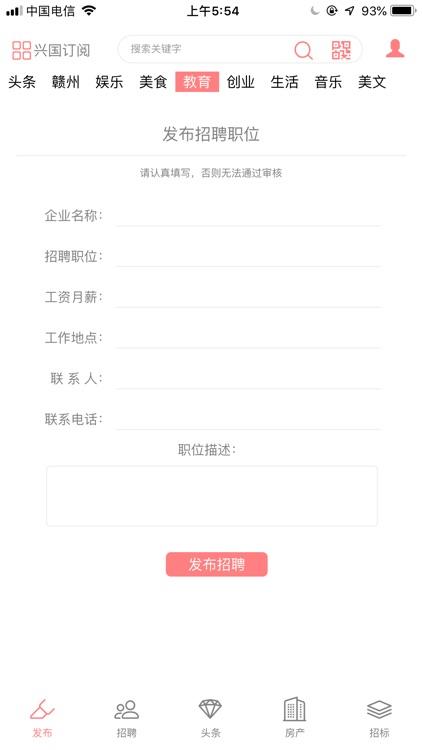 兴国订阅 screenshot-4