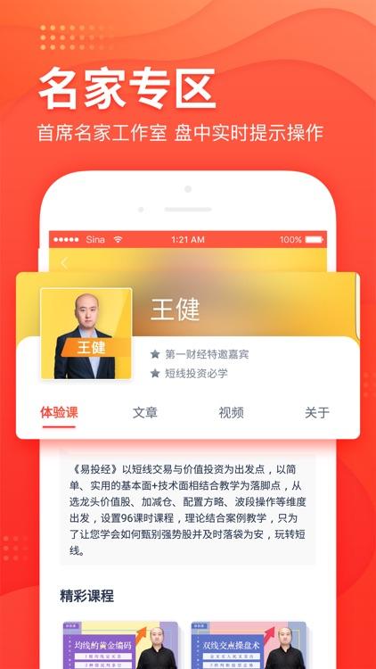 天天慧选股 screenshot-4