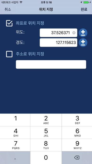 iLocation+: 여기! for Windows
